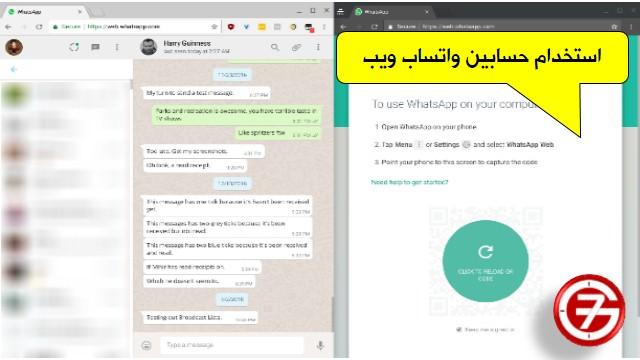 نصائح ومميزات واتساب ويب WhatsApp Web 1