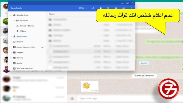 نصائح ومميزات واتساب ويب WhatsApp Web 2