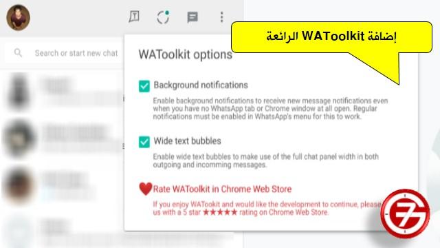 نصائح ومميزات واتساب ويب WhatsApp Web 3