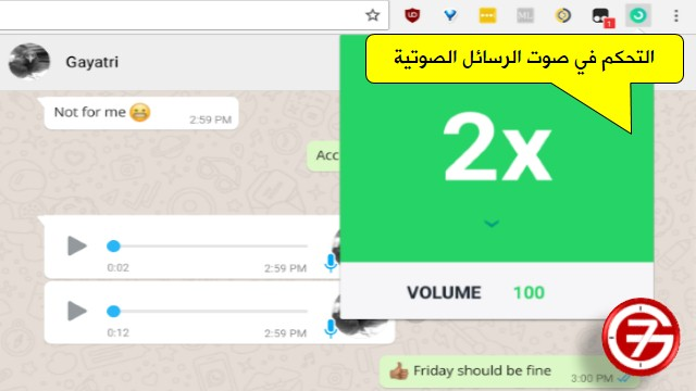 نصائح ومميزات واتساب ويب WhatsApp Web 4