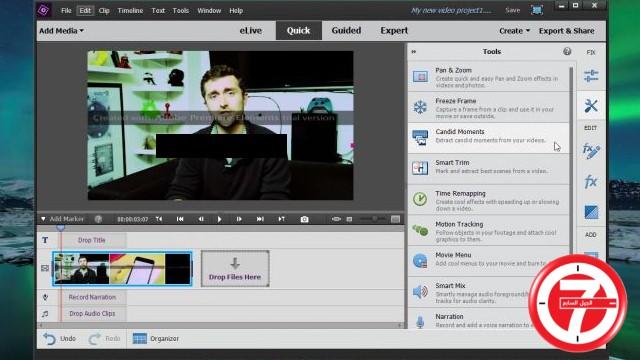 5- محرر الفيديو Adobe Premiere Elements