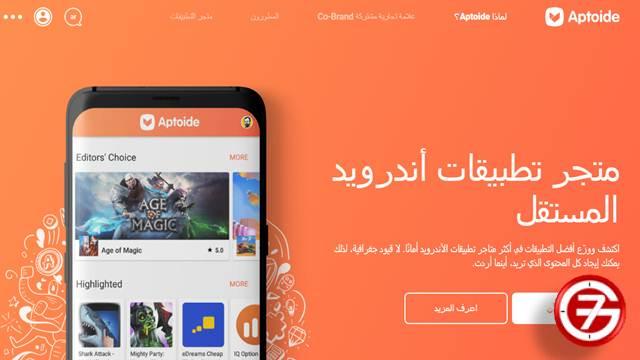 1- برنامج Aptoide لتحميل التطبيقات والألعاب مجاناً