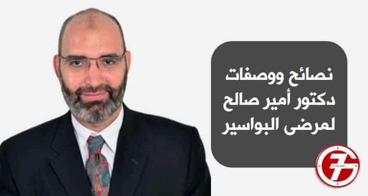 نصائح دكتور أمير صالح (أحد أشهر المتخصصين في الطب البديل) ووصفة لعلاج البواسير في المنزل