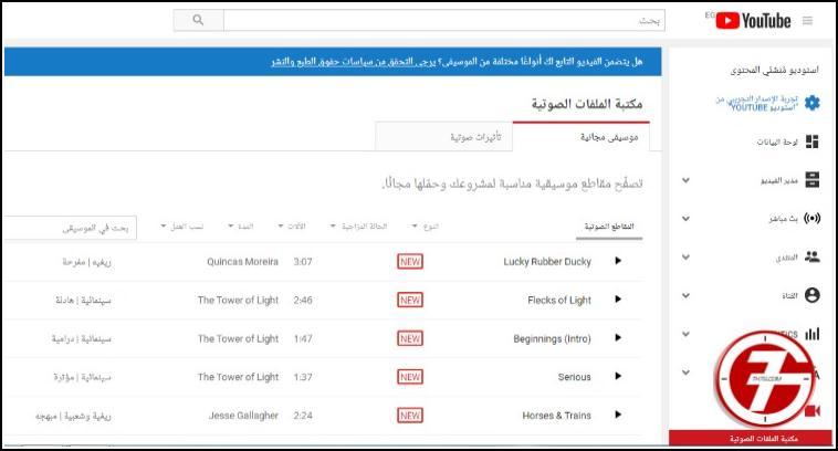3- كيفية الحصول على مقاطع صوتية غير محمية بحقوق الطبع والنشر