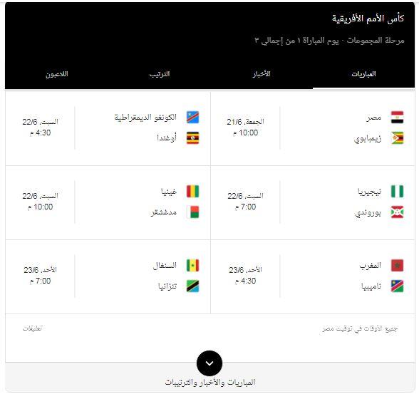 جدول أولى مباريات بطولة كأس الأمم الأفريقية 2019 في مصر