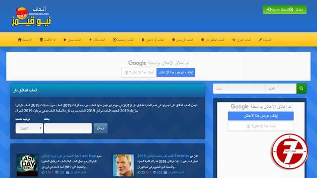 الموقع السادس: موقع العاب فلاش ببجي