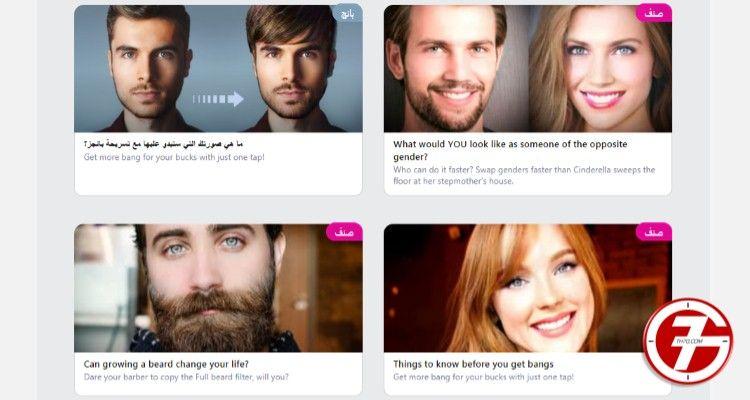 80 مليون مستخدم يقعون في فخ Face app ليعرفون شكلهم العجوز 2