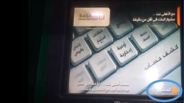 خطوات استخراج فيزا كارت البنك الأهلي للمشتريات ومصاريف الجامعات .. وطريقة إيداع مبلغ بماكينة ATM