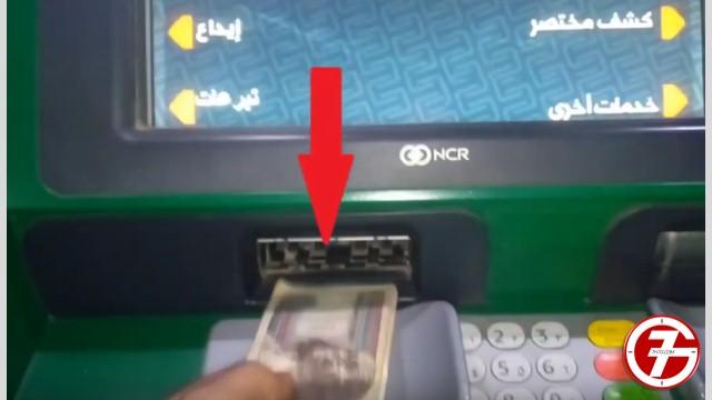 خطوات استخراج فيزا كارت البنك الأهلي للمشتريات ومصاريف الجامعات .. وطريقة إيداع مبلغ بماكينة ATM 8