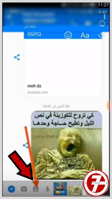 ثغرة جديدة للتجسس على الماسنجر.. كيف أحمي حسابي على ال messenger منها 1