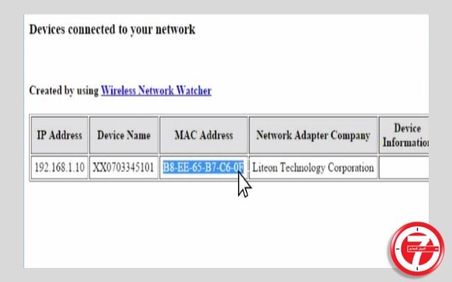 حظر مستخدم من الراوتر ومنع الأجهزة من استخدام الانترنت على الراوتر الخاص بك 5