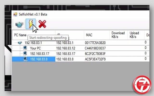 خطوات ايقاف الانترنت وتحديد سرعة النت للمستخدمين المتصلين بالراوتر ببرنامج selfishnet 5