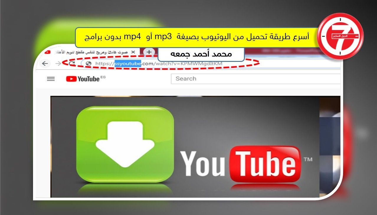 أسرع طريقة تحميل من اليوتيوب بصيغة Mp3 أو Mp4 بدون برامج