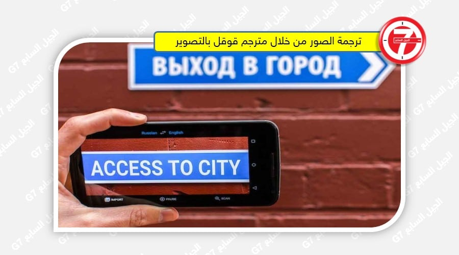 ترجمة الكلام الموجود بالصور من خلال مترجم قوقل بالتصوير الجيل السابع