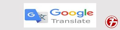 أفضل 8 مواقع ترجمة منافسة لـ ترجمة جوجل 1